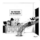 Регламент, Богорад Виктор
