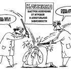 Лечение, Мельник Леонид