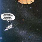 Черная дыра, Мельник Леонид