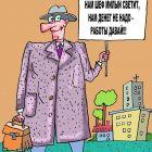 Любовь к труду, Мельник Леонид