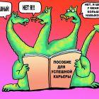 Змей Горыныч, Мельник Леонид