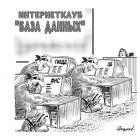"Интернет-клуб ""База данных"", Богорад Виктор"