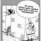 Купидон, Шилов Вячеслав