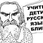 Великий и могучий, Мельник Леонид