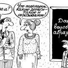 Образование, Мельник Леонид