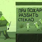 При пожаре, Попов Андрей