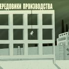 Доска почета, Попов Андрей