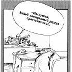 Разгул преступности, Шилов Вячеслав