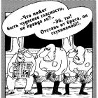 Гласность, Шилов Вячеслав