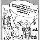 Карточка, Шилов Вячеслав