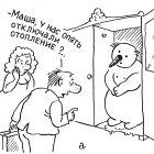 Снеговик в шкафу, Александров Василий
