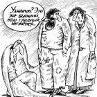 Докатился, Мельник Леонид