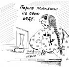 Любофь, любофь..., Мельник Леонид