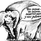 Слон и Моська, Мельник Леонид