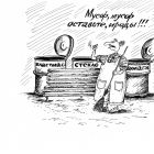 Мусор, Мельник Леонид
