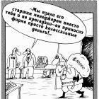Топ-менеджер, Шилов Вячеслав