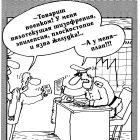 План, Шилов Вячеслав