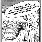 Активисты, Шилов Вячеслав