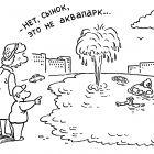 Не аквапарк, Александров Василий