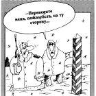 Слепой на границе, Шилов Вячеслав