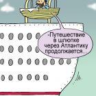 Путешествие в шлюпке, Александров Василий