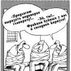 Фракция буйных, Шилов Вячеслав