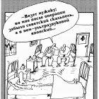 Скальпель, Шилов Вячеслав