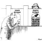 Прием и выдача вкладов, Богорад Виктор