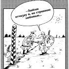 Любовь к отчизне, Шилов Вячеслав