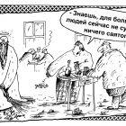 Святой, Шилов Вячеслав