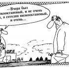 Бензин, Шилов Вячеслав