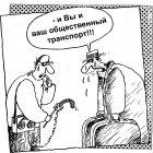 Общественный транспорт, Шилов Вячеслав
