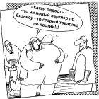 Товарищи, Шилов Вячеслав