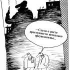 Преступность, Шилов Вячеслав