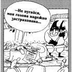 Страховка, Шилов Вячеслав