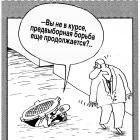 Предвыборная борьба, Шилов Вячеслав