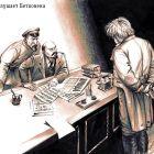Ленин слушает Бетховена, Сергеев Александр