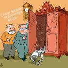Скелет в шкафу, Александров Василий