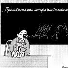 Практическая конфликтология, Богорад Виктор