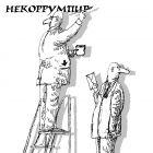 Список некоррумпированных, Богорад Виктор