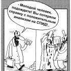 Справка, Шилов Вячеслав