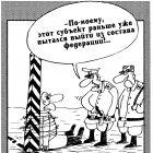 Субъект, Шилов Вячеслав
