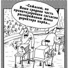 Средняя часть, Шилов Вячеслав