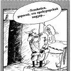 Надзор, Шилов Вячеслав