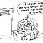 Налог на роскошь, Шилов Вячеслав