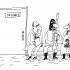 На приеме у окулисту, Шилов Вячеслав