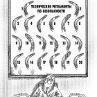 Технические регламенты по безопасности, Богорад Виктор