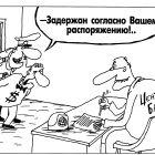 Задержанный, Шилов Вячеслав