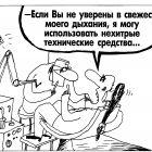 Зубной врач и пациент, Шилов Вячеслав