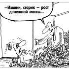 Денежная масса, Шилов Вячеслав